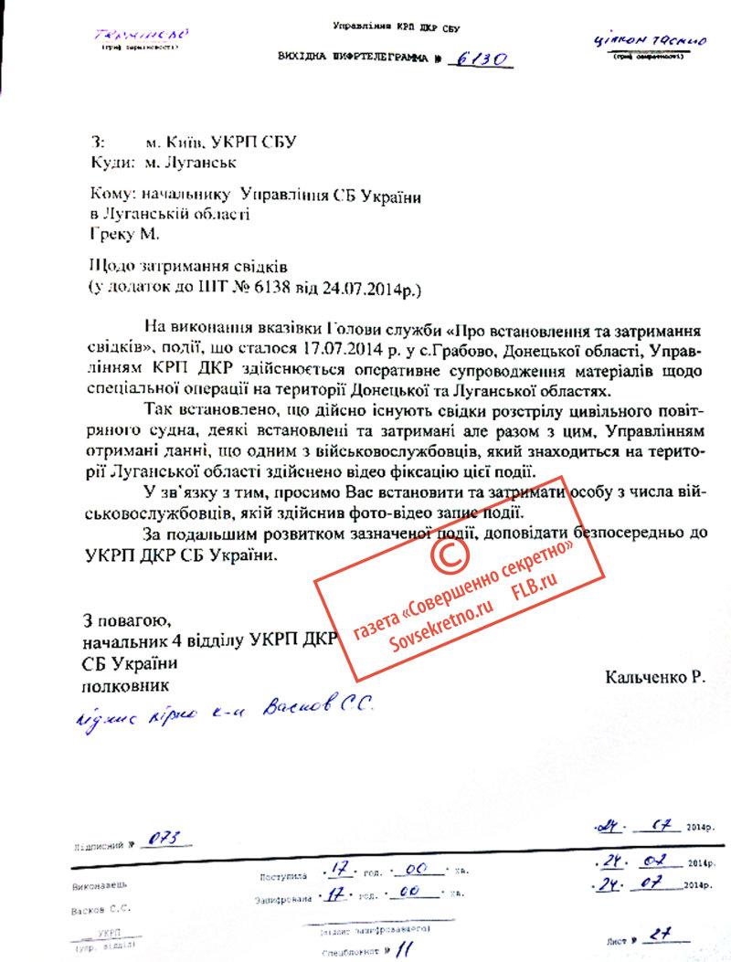 Документ № 2  от 24 июля 2014 г.