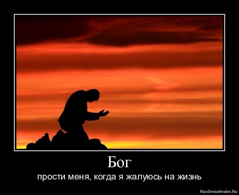 Бог, прости меня!