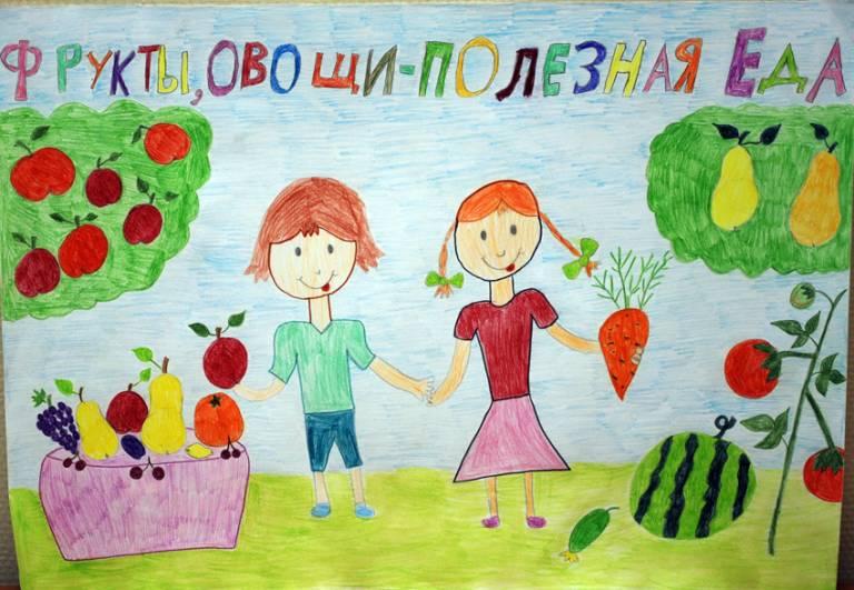 Фрукты и овощи - полезная еда! Детский рисунок