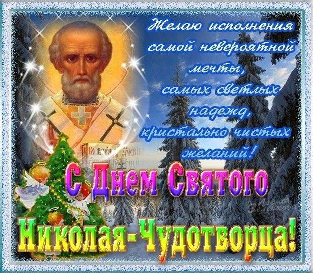 Поздравления с днем святого николая чудотворца прикольные