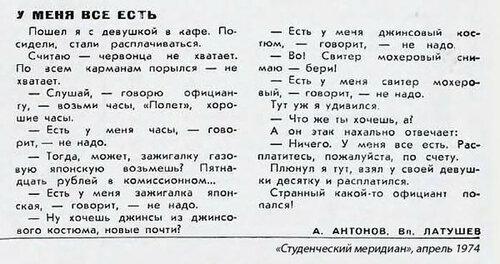 stm_1974_04.jpg