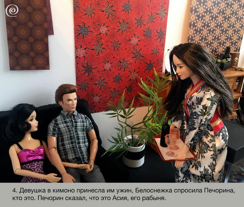 Фотосериал Разморозка. Сезон 3. Серия 8. Плохой парень