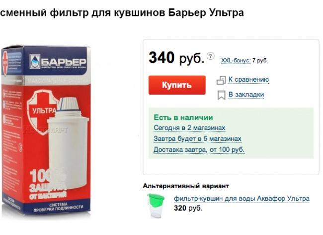 Фильтр-пакетов хватает примерно намесяц. Если семья большая, итого меньше. Ноквкусной воде привы