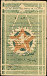 1935 г. Грамота Всесоюзного совета физической культуры при ЦИК Союза ССР о награждении значком «Готов к труду и обороне»