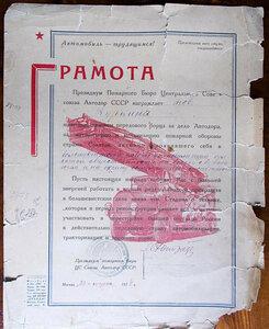 1934 г. Грамота АВТОДОР