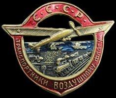 1923 Знак «Транспортники — Воздушному Флоту СССР»..