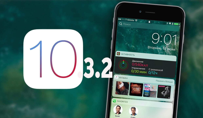 Apple выпустила заключительную версию iOS 10.3.2