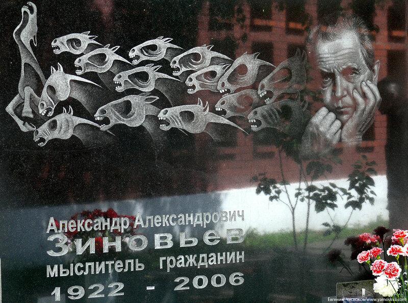 Новодевичье. 06. Зиновьев. 29.07.07..JPG