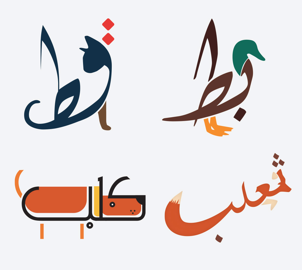 Arabic Words Illustrated to Match Their Literal Meaning by Mahmoud Tammam (10 pics)