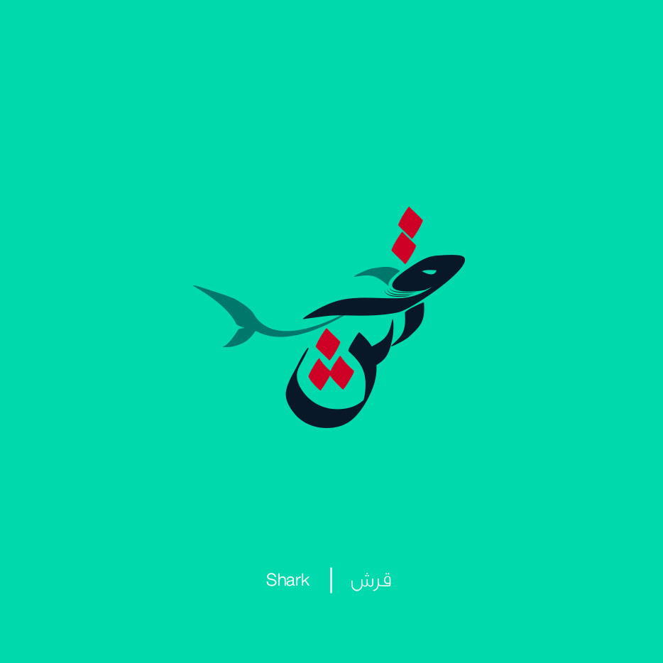 Arabic Words Illustrated to Match Their Literal Meaning by Mahmoud Tammam
