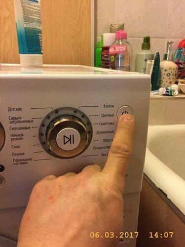 Включаю стиральную машину