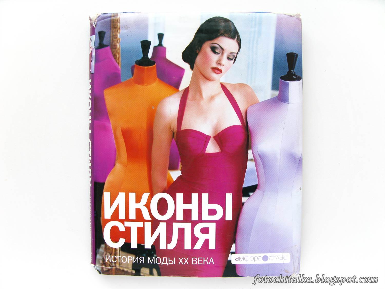 Книга Иконы стиля: История моды XX века. Под редакцией Герды Буксбаум