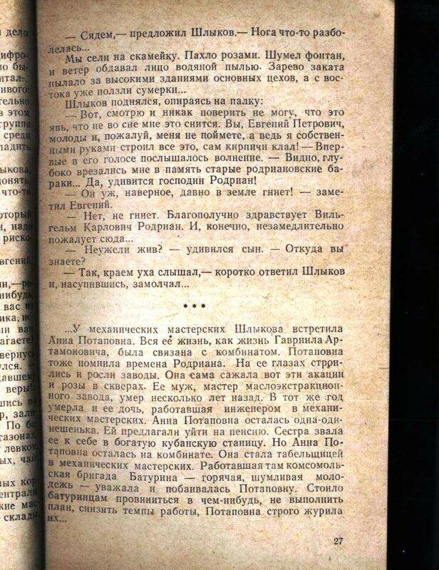 Пётр Игнатов Подполье Краснодара (28).jpg