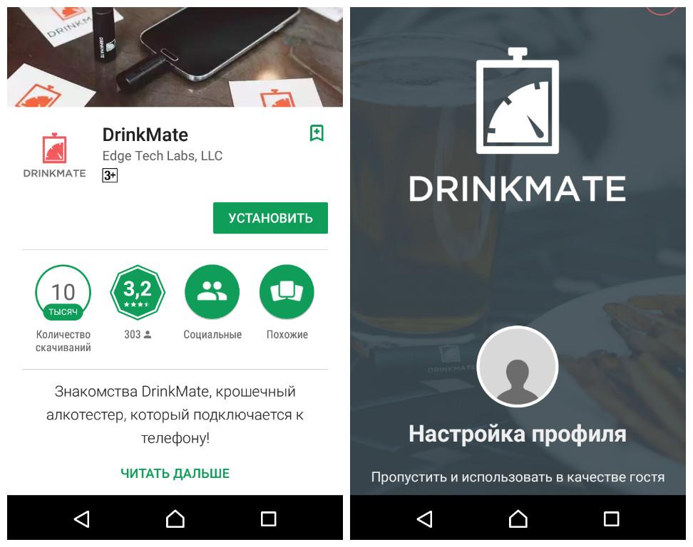 DrinkMate1.jpg