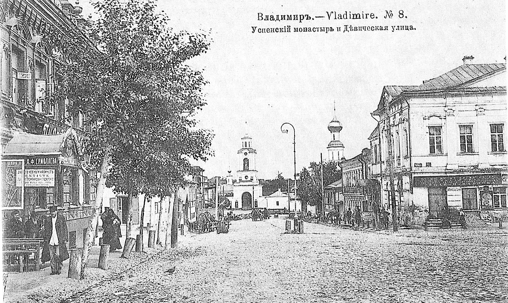 Девическая улица и Успенский монастырь