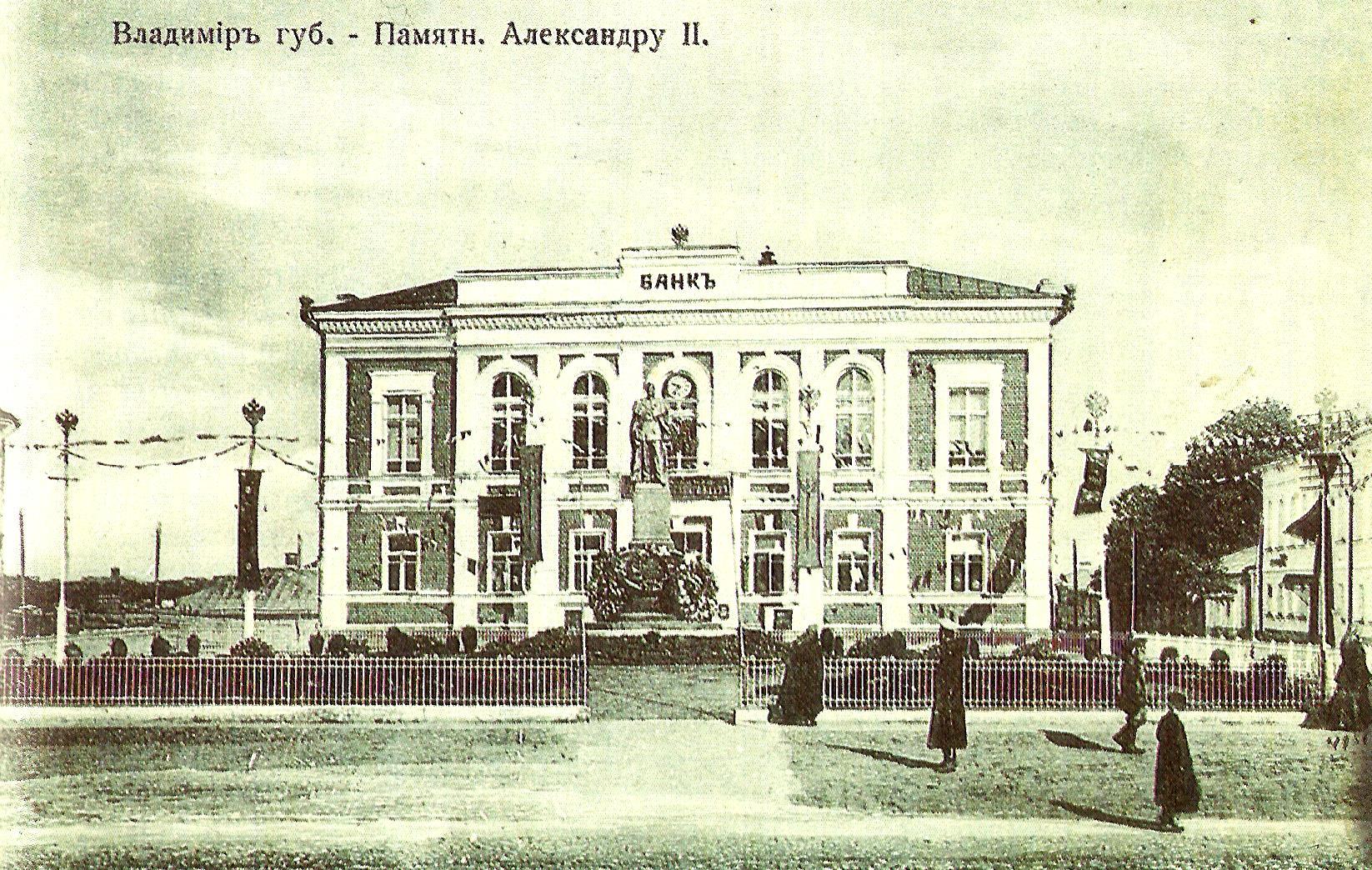Памятник Александру II перед зданием  банка