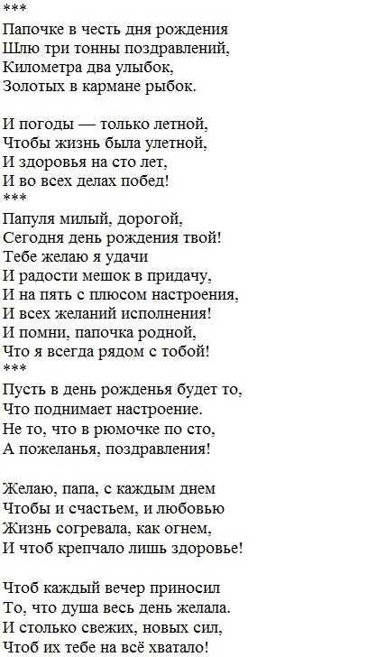 еще стихи