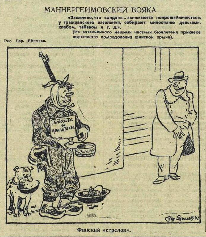 Красная звезда, 27 февраля 1942 года