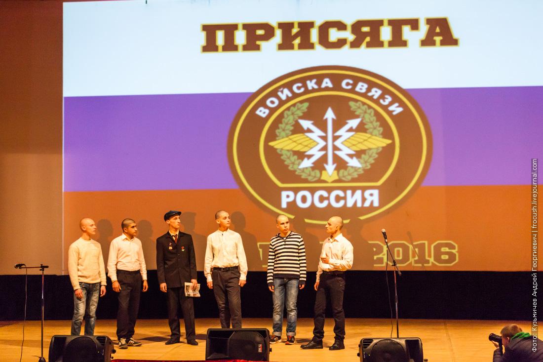 войска связи России присяга осень 2016