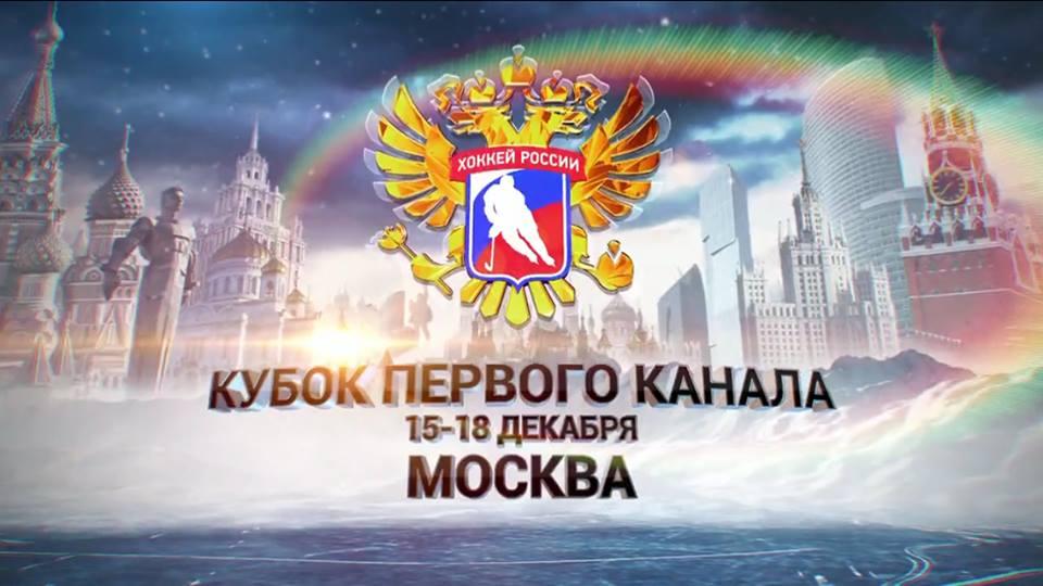 Кубок Первого канала, посвященный 70-летию отечественного хоккея