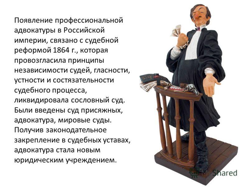 Открытки. 31 мая День российской адвокатуры! Поздравляем! Немного о прошлом