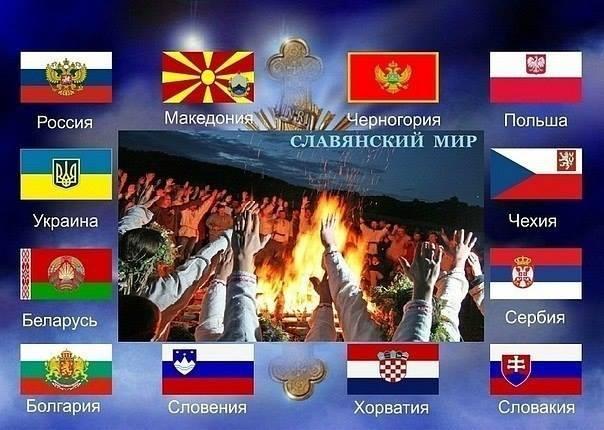 25 июня День дружбы и единения славян. Славянский мир празднует