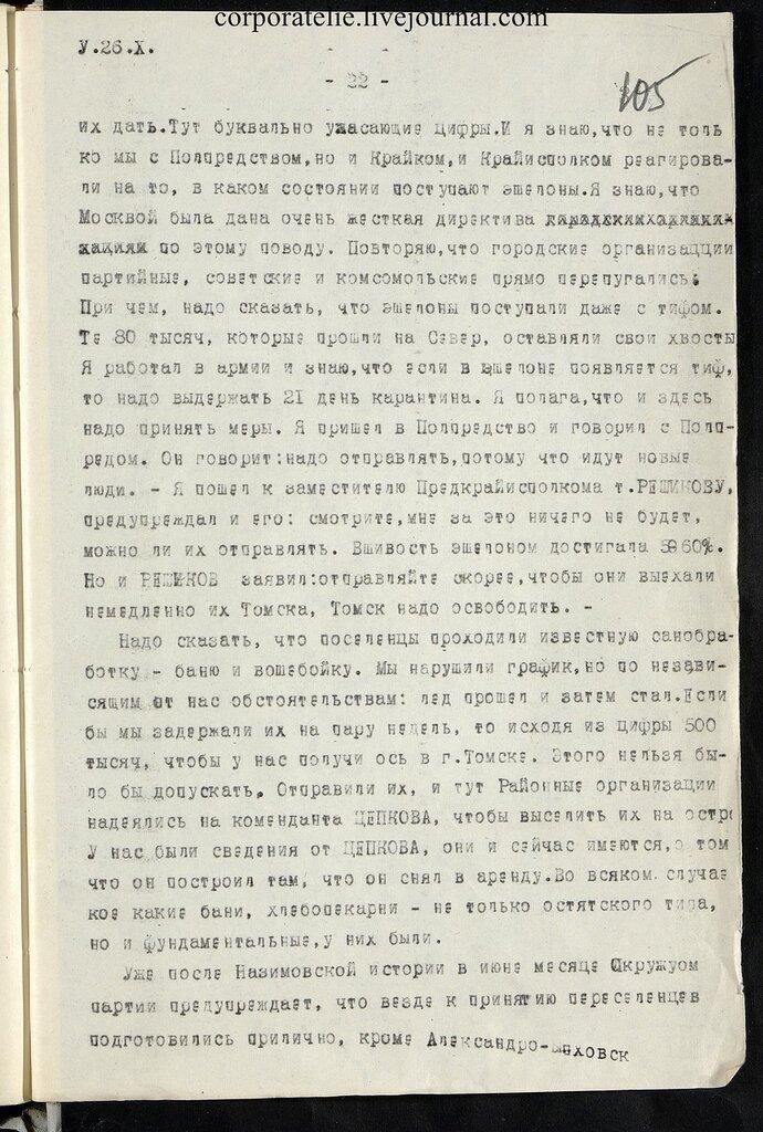 П-7, оп.1, д.626, 107.jpg