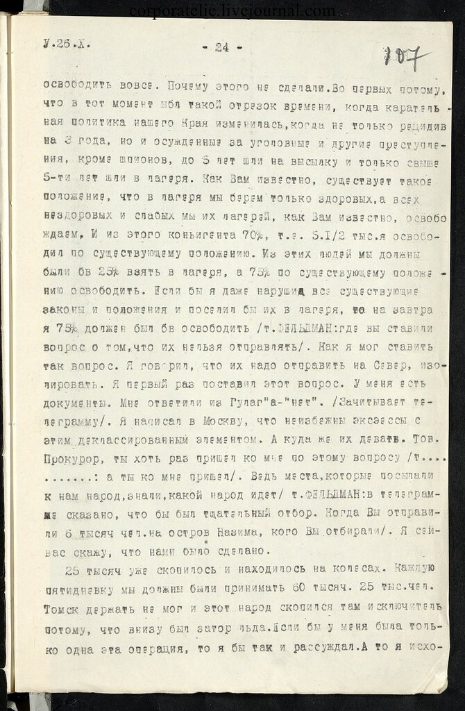П-7, оп.1, д.626, 109.jpg