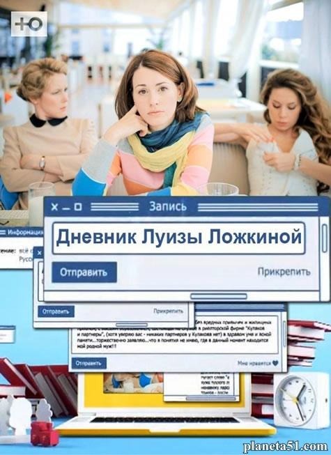 Дневник Луизы Ложкиной (1-20 серии из 20) / 2016 / РУ / SATRip
