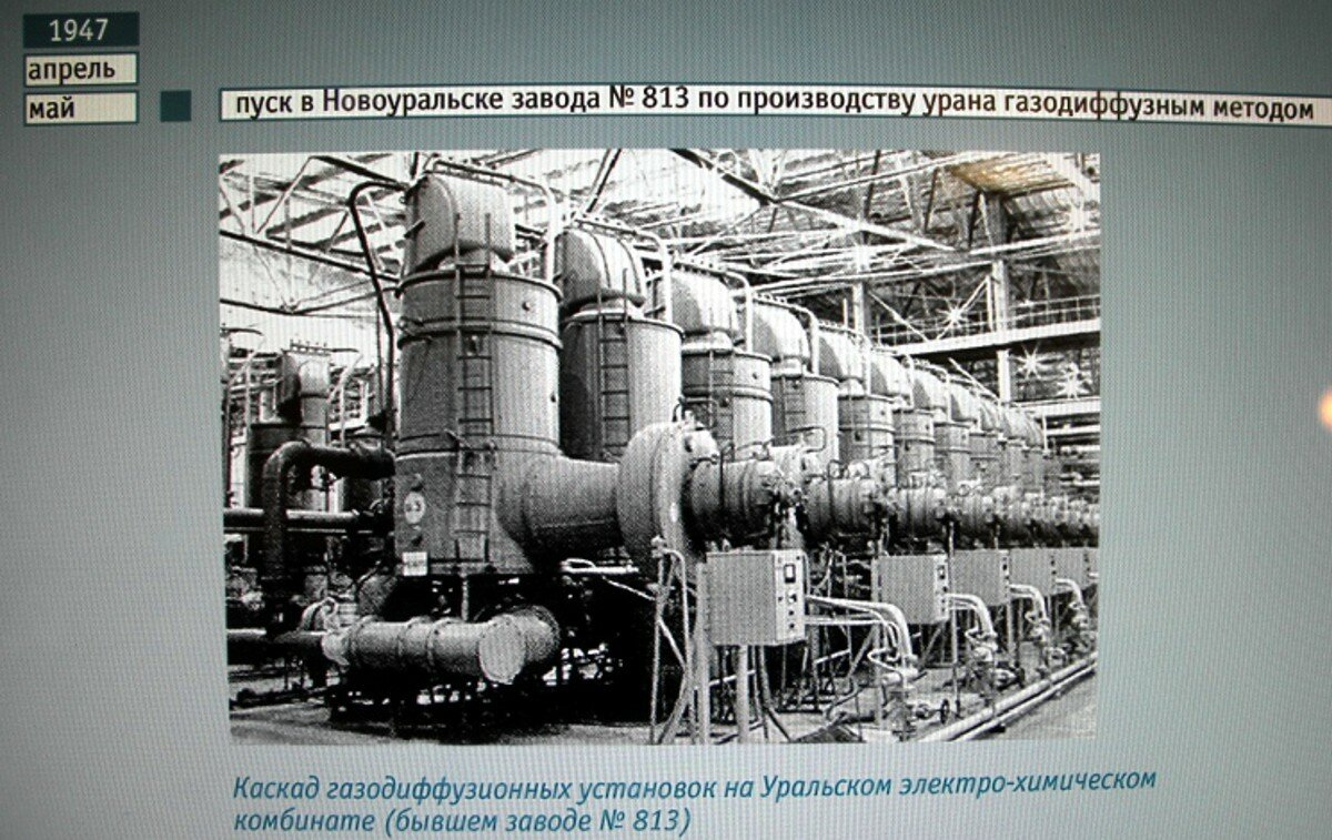 First Soviet nuclear bomb RDS-1 (РДС-1). Polytechnic Museum, Moscow