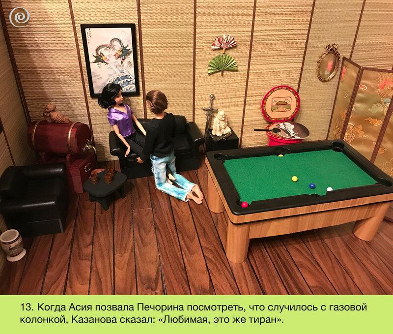 Фотосериал Разморозка. Сезон 3. Серия 12
