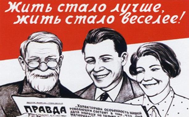 Эту полную позитива фразу Иосиф Сталин произнес на съезде рабочих-стахановцев в 1935 году. Со времен