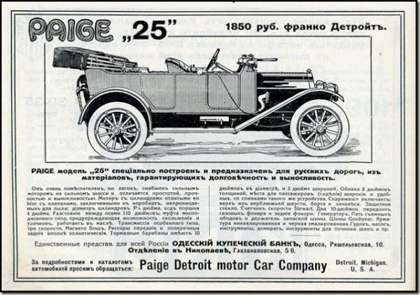 Автомобильная реклама вцарской России