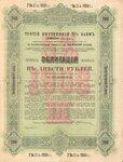 Третий внутренний 5 процентный заём 1908 года. 200 рублей