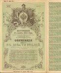 Внутренний 5 процентный заём 1915 года. 200 рублей
