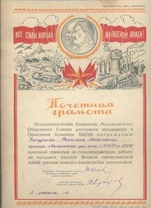 1945 г. Почётная грамота