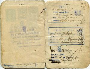 Паспортная книжка 0120