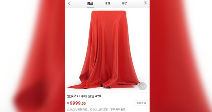 Meizu Pro 7 выйдет вэтом месяце