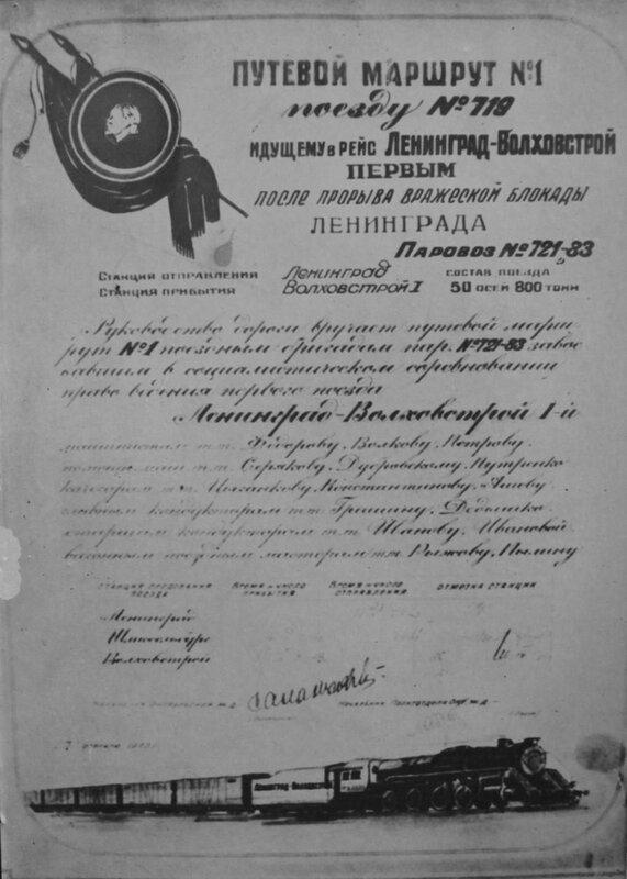 Путевой лист №1 поезду из Ленинграда. 1943 год.