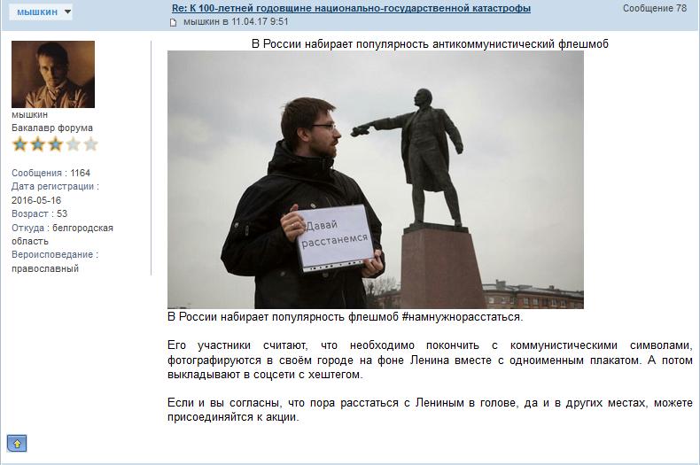 В России набирает популярность антикоммунистический флешмоб
