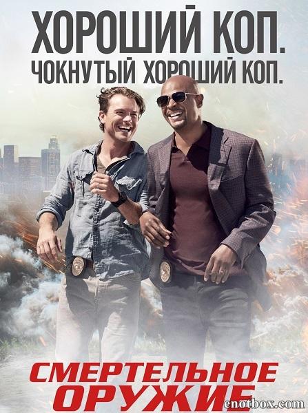 Смертельное оружие (1 сезон: 1-18 серии из 18) / Lethal Weapon / 2016 / ПМ (LostFilm) / WEB-DLRip + WEB-DL (1080p)