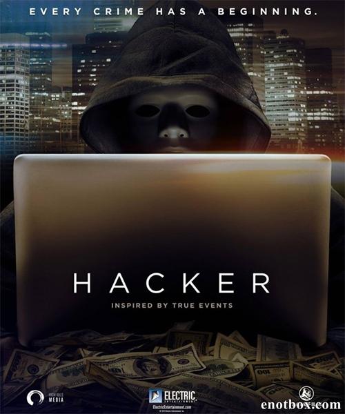 Хакер / Hacker (2016/DVDRip)