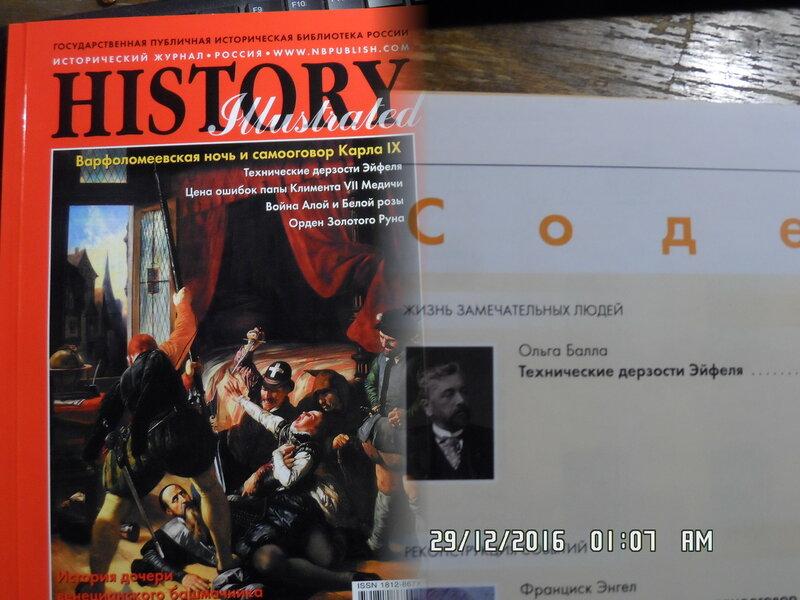 161228_Illustrated History.JPG