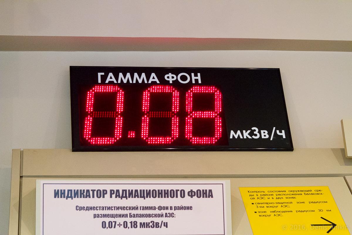 Информационный центр Балаковской АЭС фото 26