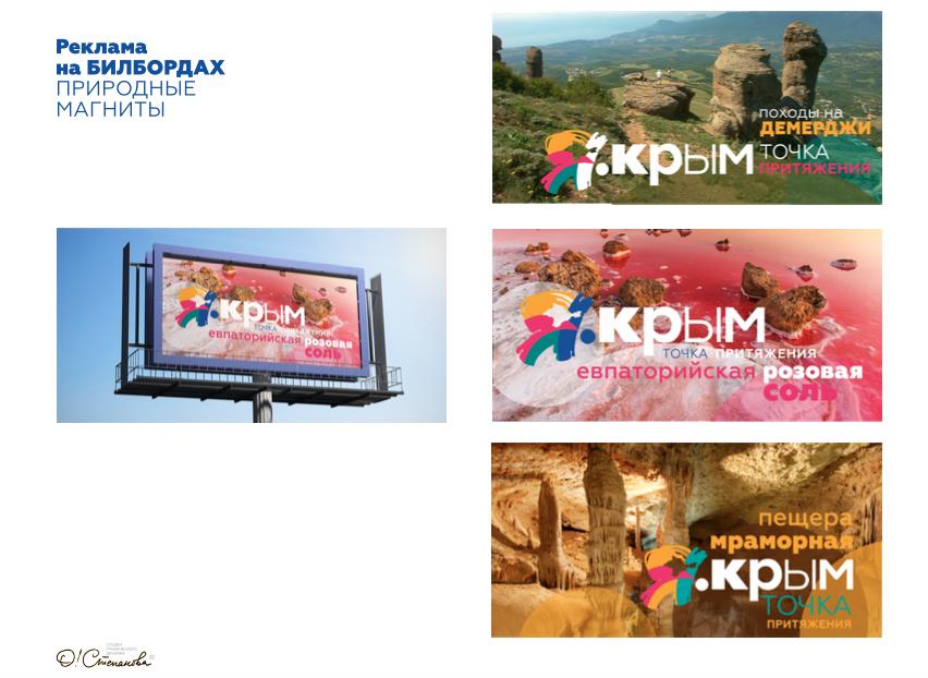 Я.Крым - новый логотип Крыма