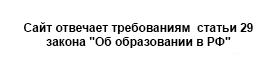 Сайт отвечает требованиям  статьи 29 закона Об образовании в РФ