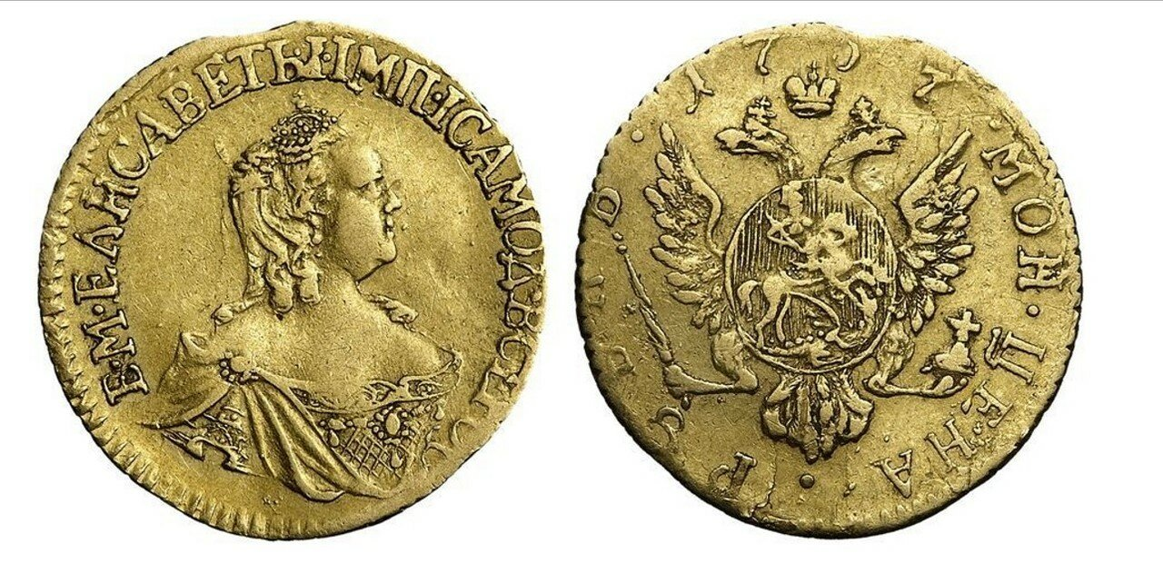 1757. 1 Рубль. Елизавета