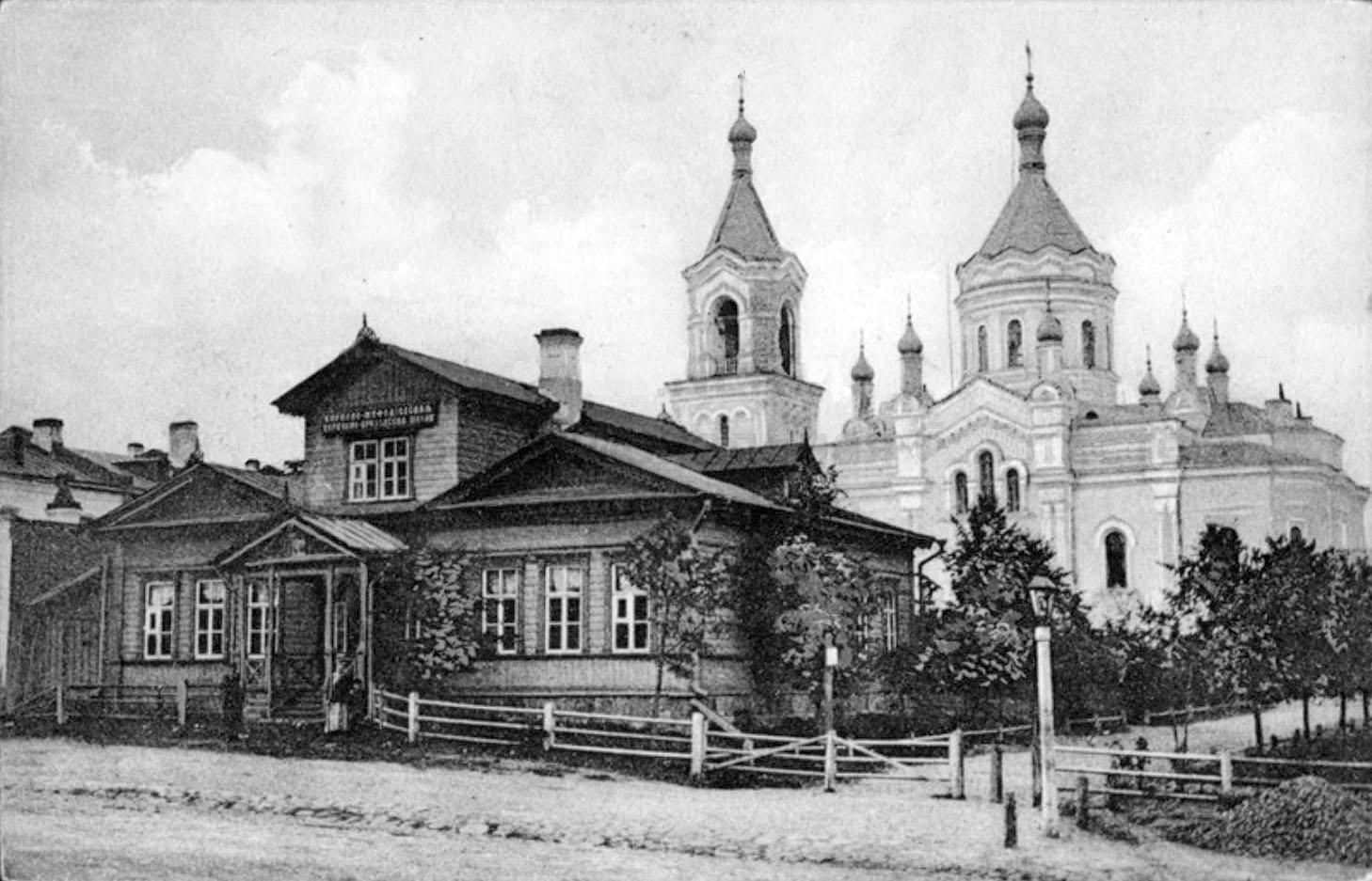 Церковно-приходская школа