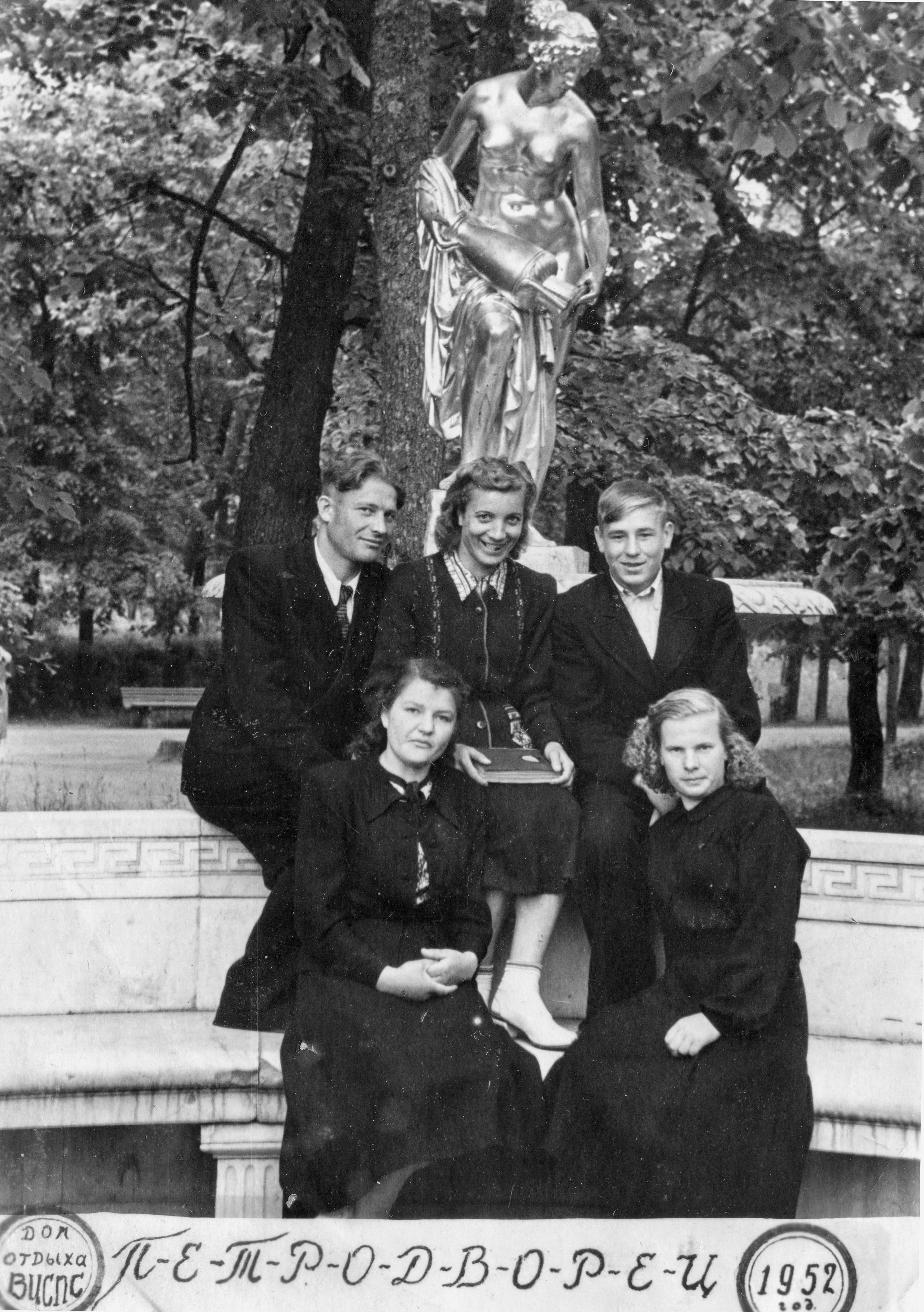 1952. Фонтан «Данаида»