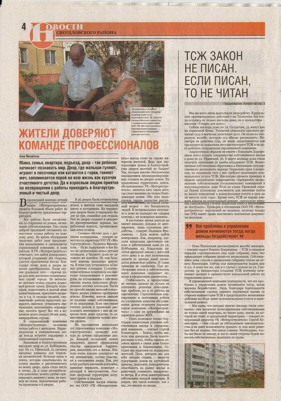 Газета Новости Свердловского района от ООО УК Моторостроитель 4.jpg